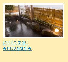 ビジネス素泊り☆P150台無料★