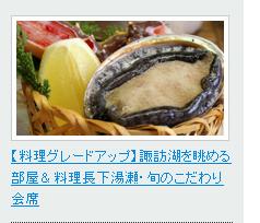 【料理グレードアップ】諏訪湖を眺める部屋&料理長下湯瀬・旬のこだわり会席
