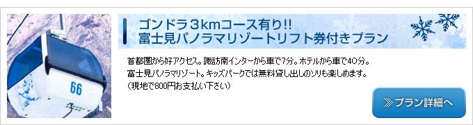 ゴンドラ3kmコースあり?!富士見パノラマリゾートリフト券付プラン