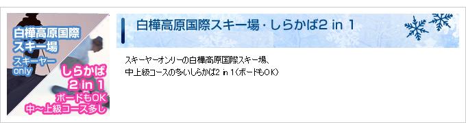 白樺高原国際スキー場・しらかば2 in 1 共通リフト券付プラン