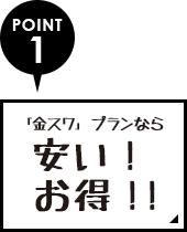 ポイント1、安い!お得!!