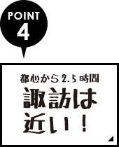 ポイント4、諏訪は近い!