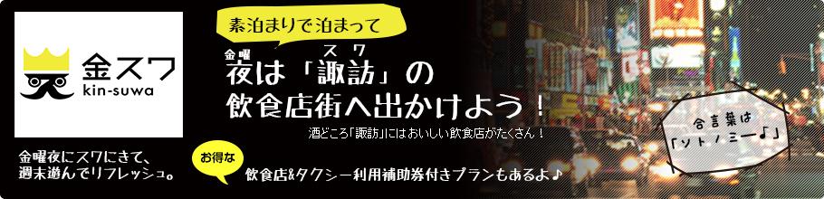 【金スワ】素泊まりで泊まって夜は「諏訪」の飲食店街へ出かけよう!