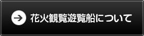 花火観覧船詳細