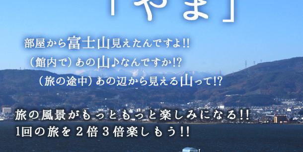 部屋から富士山見えたんですよ