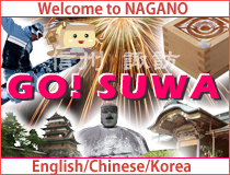 welcome to nagano
