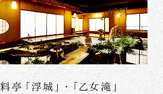 料亭「浮城」・「乙女滝」
