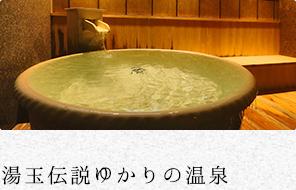 湯玉伝説ゆかりの温泉