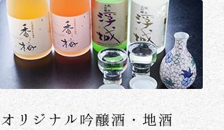 オリジナル吟醸酒・地酒