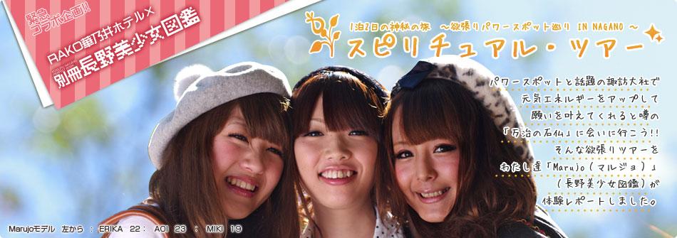 1泊2日の神秘の旅 〜欲張りパワースポット巡り IN NAGANO 〜 スピリチュアル・ツアー